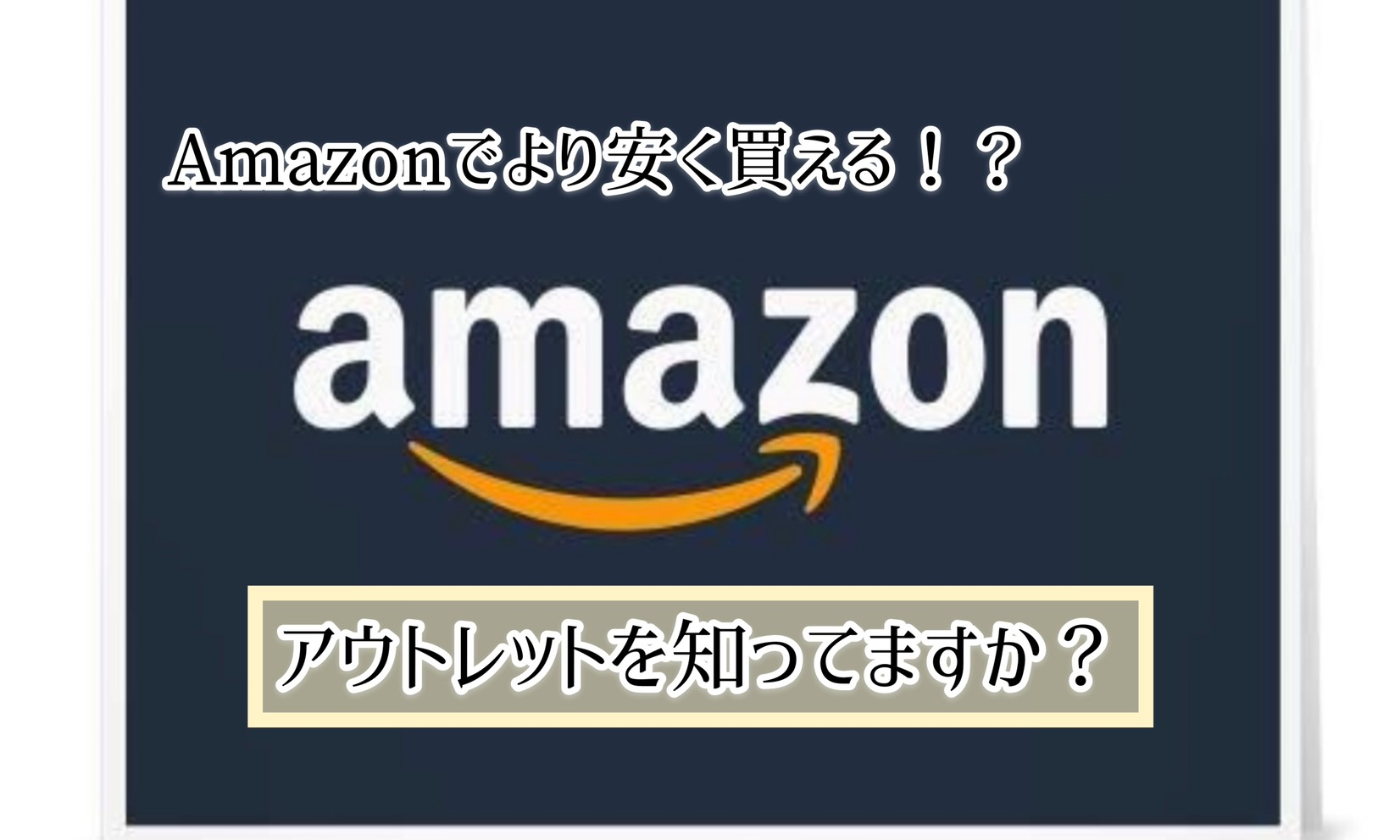 Amazon アウトレット と は